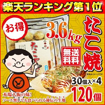 【送料無料】元祖どないや冷凍大玉たこ焼120個入り素焼き※オリジナルソース無し