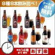 \クラフトビール、迷ったらこれ!/話題のクラフトビール8種8本飲み比べセット<秋冬限定アップルシナモンエール入>【送料無料】【あす楽:平日14時〆切】