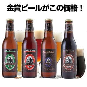 金賞地ビール クラフトビール 4種 飲み比べセット<ペールエール、黒ビール ご当地ビール 詰め合わせ> サンクトガーレン...