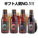 金賞地ビール(クラフトビール)飲み比べセット 4種8本 詰め...