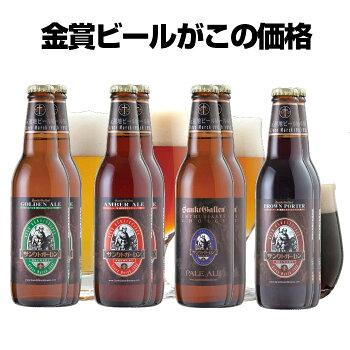 金賞地ビール飲み比べセット4種8本