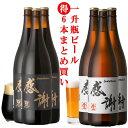 """""""感謝""""の一升瓶ビール6本セット(金色ビール3本、黒ビール3本) 合計10.8L 横浜ウォーカー「かながわ手みやげ」地酒部門1位獲得【送…"""