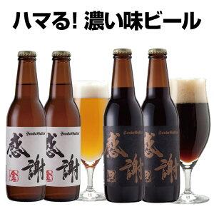 サンクトガーレン 感謝ビール4本 詰め合わせ ギフトセット(金ビール、黒ビール クラフトビール 飲み比べセット)珍しい和...