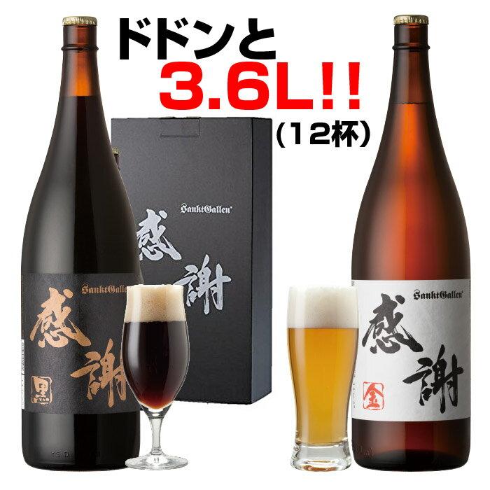一升瓶ビール2本セット 黒 金 ギフト限定 ドドンと3.6リットル(12杯)楽天