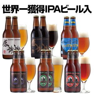 クラフトビール 飲み比べセット 感謝ビール入 6種12本 地ビール 詰め合わせ <世界一のIPAビール、黒ビール入 お酒...