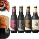 【数量限定】<チョコビール4種4本セット>話題のチョコビールフルセット。インペリアル、セサミ、オレンジ、バニラ各1本入【送料無料…