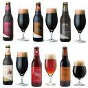 【数量限定】<チョコビール全種入>フレーバービール6種6本飲み比べセット【送料無料】【あす楽:平日14時〆切】