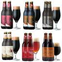 【数量限定】<チョコビール全種入>フレーバービール6種12本飲み比べセット【送料無料】【あす楽:平日14時〆切】