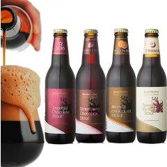<チョコビール4種4本セット>フレーバービール世界一獲得。話題のチョコビールフルセット。各1本…