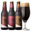 【限定チョコビール3種3本セット】 インペリアルチョコレートスタウト、ストロベリーチョコレート…