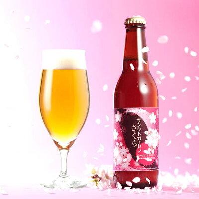 <春限定>本物の桜の花でつくったビール【さくら4本】ふんわり桜餅のような味わい【送料無料】【あ…