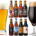 <春限定「さくら」ビール入>クラフトビール8種8本飲み比べセット【送料無料】【あす楽:14時〆切】