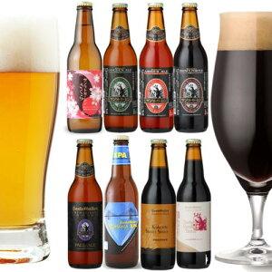 春限定 さくらビール入 クラフトビール 8種8本 飲み比べセット <桜のビール、ペールエール、IPA、チョコビールも 地ビール 詰め合わせ>【本州送料無料】サンクトガーレン【あす楽】出産内祝い・結婚内祝いのし: 誕生日プレゼントギフトシール対応。退職祝い、お花見にも_