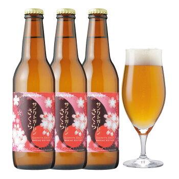 【サンクトガーレン直営店】【送料込】【春限定・桜餅風味ビール】さくら3本セット