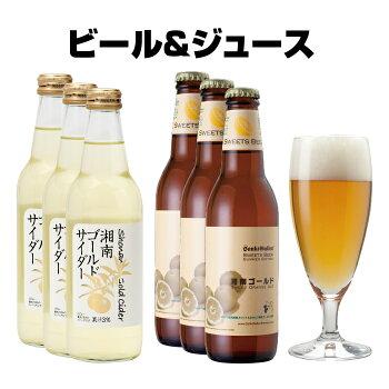 【夏季限定】湘南ゴールドビール&サイダーセット(ビール3本、サイダー3本)