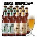 夏季限定フルーツビール2種12本 飲み比べ セット<湘南ゴールドオレンジ&パイナップルのクラフトビール>【あす楽:平日14時〆切】地ビール 詰め合わせ