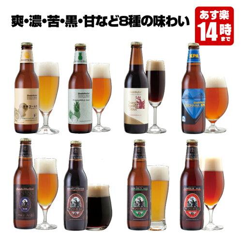 クラフトビール 8種8本 飲み比べセット <夏限定フルーツビール2種、黒ビール、IPAビールなど 地ビール詰め合わせ>【...