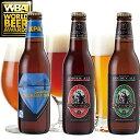 サンクトガーレン World's Beer Award2014受賞ビール3種飲み比べ(3本セット)【本州送料無料】【あす楽】