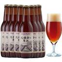 北鎌倉の湧水仕込み地ビール「北鎌倉の恵み」8本セット【本州送
