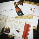 クラフトビールカタログギフト【本州送料無料】【あす楽】
