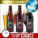 金・琥珀・黒3種の金賞地ビール3本セット 全て国際大会金賞受賞ビール【送料無料】【あす楽】