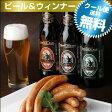 日本人唯一の世界ランカー(世界ランク3位)職人が作るウインナー&金賞地ビールA(2-3人向)【送料無料】【あす楽】地ビール おつまみ セット