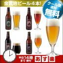 金賞地ビール4本セット 金・琥珀・黒・赤銅4種のビール各1本 全て国際大会金賞受賞ビール【送料無料】【あす楽:平日14時までのご注文…