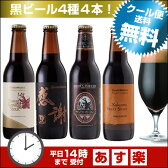 <チョコ麦芽使用>黒ビール4種4本飲み比べセット【送料無料】【あす楽】