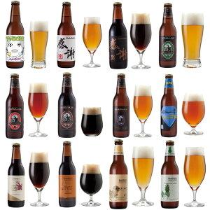 アマビエIPA入 クラフトビール 12種24本 飲み比べセット 業務箱 <感謝ビール,世界一のIPAビール,ペールエール...