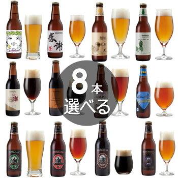 【3本選べるオリジナル飲み比べセット】13種類のクラフトビールから選び放題<アマビエIPA、感謝ビール、パイナップルエール、湘南ゴールド、チョコビールほか>お好きな地ビールを詰め合わせ【本州送料込】【あす楽】残暑見舞い・内祝いのし:誕生日ギフトシール対応_