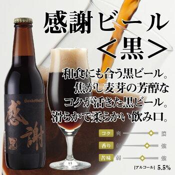 感謝ビール黒