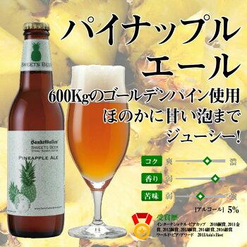 【4月28日以降お届け】夏クラフトビール8種8本飲み比べセット。金賞受賞ビール、世界一のIPA、春夏限定フルーツビール2種入【送料無料】