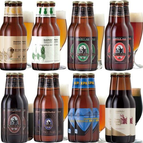 クラフトビール 8種24本 飲み比べセット <夏限定フルーツビール2種、黒ビール、IPAビールなど 地ビール詰め合わせ>...