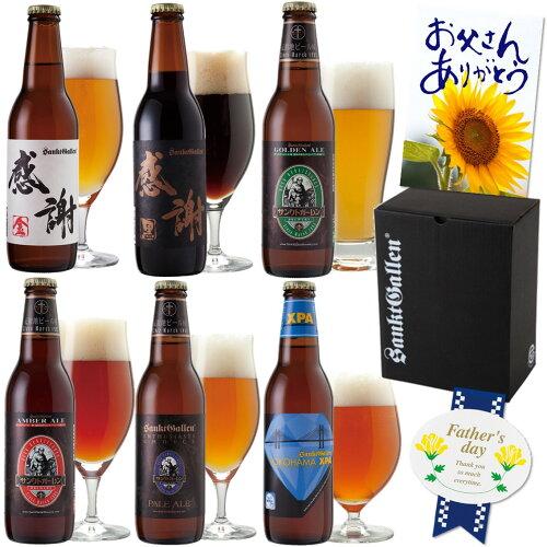 クラフトビール 飲み比べセット 感謝ビール入 6種 地ビール 詰め合わせ <IPA、黒ビール入 おしゃれ お酒ギフト>【...