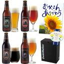 6月25日以降お届け 金賞地ビール(クラフトビール)飲み比べセット 4種4本 <ペールエール、黒ビー ...