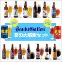 クラフトビール 詰め合わせ 夏の大感謝 8本 飲み比べセット