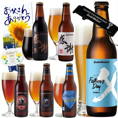 父の日ギフト【栓抜き・カード・シール付】父の日限定IPAビール入 クラフトビール6種 飲み比べセット <感謝ビール、ペー...