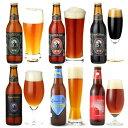 【地ビール・クラフトビール飲み比べ】【サンクトガーレン直営店】【秋冬限定】【送料無料】地ビール6種飲み比べセット(12本入)