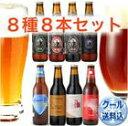 【地ビール・クラフトビール飲み比べ】【サンクトガーレン直営店】【秋冬限定】【送料無料】地ビール8種飲み比べセット(8本入)