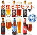 【地ビール・クラフトビール飲み比べ】【サンクトガーレン直営店】【秋冬限定】【送料無料】地ビール6種飲み比べセット(6本入)