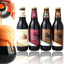【数量限定】【ビターチョコ風味のビール】【サンクトガーレン直営店】【送料無料】チョコレートビール4種飲み比べセット(4本入)