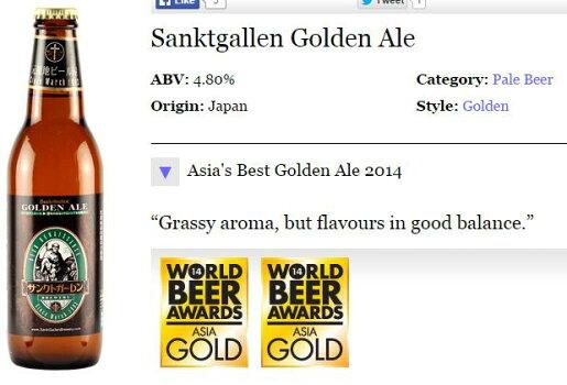 【全てWBA2014アジアベスト】【送料無料】【あす楽】【蔵元直送】サンクトガーレンWorld'sBeerAward2014受賞ビール3種飲み比べ(3本セット)