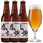 【 感謝ビール<金>3本セット 】ありがとうを伝えるビールギフト【本州送料無料】【あす楽:平日14時〆切】
