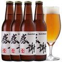 【 感謝ビール<金>4本セット 】ありがとうを伝えるビールギフト【本州送料無料】【あす楽:平日14時〆切】