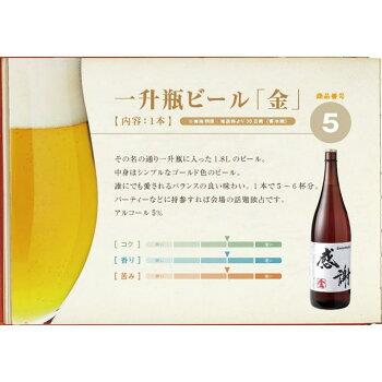 色々なビールが選べるカタログギフト