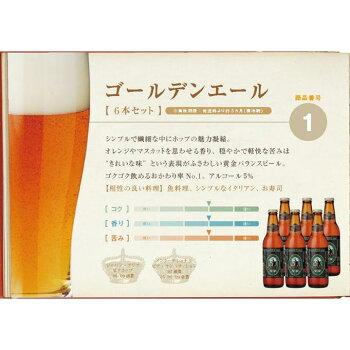 色々な地ビールが選べるカタログギフト