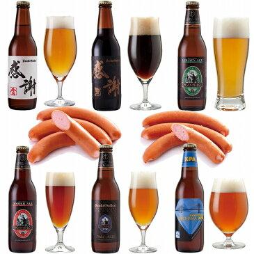 【ビールギフト】世界ランクのソーセージ、ウインナー2袋 & 地ビール6種6本 飲み比べセット<感謝ビール、世界一IPAビール入>【結婚・出産 内祝い各種のし、誕生日ギフトシール対応】