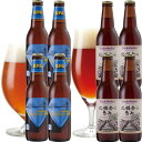 【神奈川ビールギフト】神奈川天然水仕込み地ビール2種×各4本
