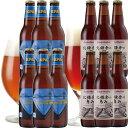 【神奈川ギフト】神奈川天然水仕込み地ビール2種×各6本[12