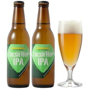 ビール 2021年初摘み とれたて 生ホップ使用 IPAビール「 FRESH HOP IPA(フレッシュホップアイピーエー)」2本 詰め合わせ クラフトビール ご当地ビール【数量限定】【あす楽】【本州送料無料】誕生日プレゼント・敬老の日ギフト、出産内祝い・結婚内祝い・寿 のし対応